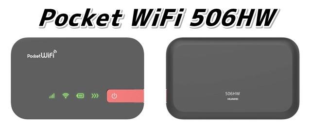 「Pocket WiFi 506HW」 ワイモバイルWi-Fiルーターの口コミ評判、価格、スペックまとめ