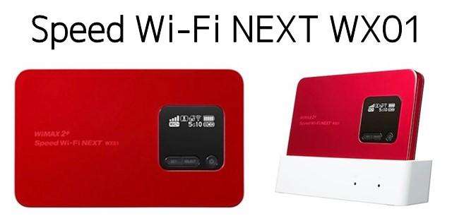 「Speed Wi-Fi NEXT WX01」 の価格、口コミ評価、スペックまとめ