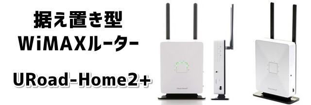 「URoad Home2+」WiMAX2+ルーターの口コミ評価や販売価格は?