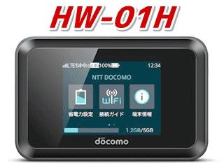HW-01H アイキャッチ画像