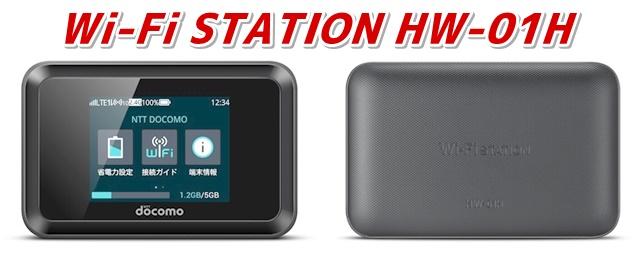 「Wi-Fi STATION HW-01H」 ドコモのモバイルWi-Fiルーターの月額料金、価格、口コミ評価、スペックまとめ