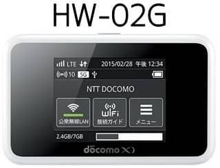 HW-02G アイキャッチ画像