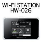 「Wi-Fi STATION HW-02G」 ドコモ モバイルWi-Fiルーターの価格、口コミ評判、スペックまとめ