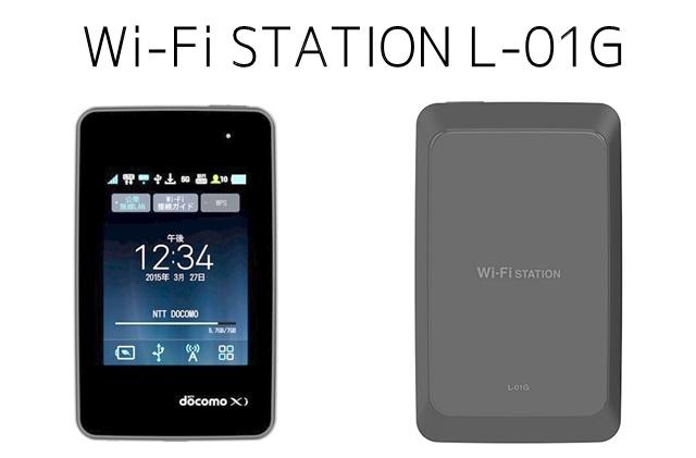 「Wi-Fi STATION L-01G」 ドコモのモバイルWi-Fiルーターの価格、料金、口コミ評判まとめ