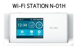「Wi-Fi STATION N-01H」 ドコモのモバイルWi-Fiルーターの価格、レビュー評価、スペック情報まとめ