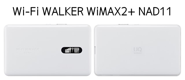 「Wi-Fi WALKER WiMAX2+ NAD11」 NEC製WiMAXルーターの価格、口コミ評価、仕様まとめ