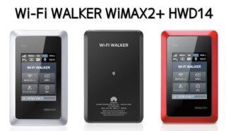 「Wi-Fi WALKER WiMAX2+ HWD14」の本体価格、口コミ評価、スペックまとめ