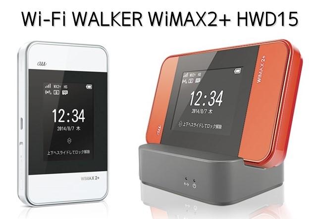 「Wi-Fi WALKER WiMAX2+ HWD15」の価格、口コミ評判、スペックまとめ