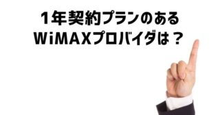 WiMAX2 一年契約があるプロバイダ(MVNO)は?