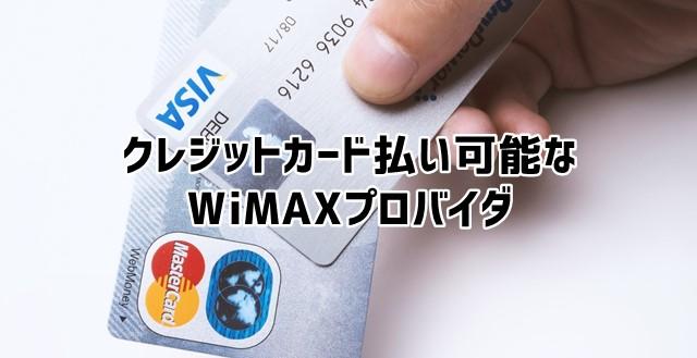 WiMAX2 クレジットカード払いのプロバイダと使えるクレジットカード会社は?