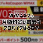 WiMAX2 月額料金の最安プロバイダはどこ?
