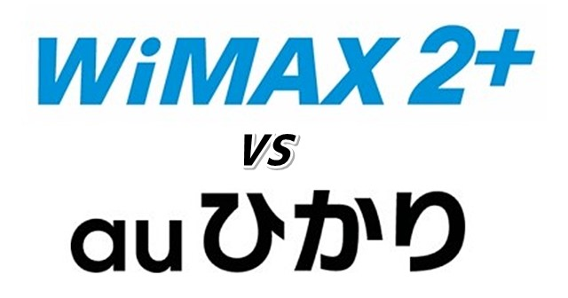 WiMAX2と光回線を比較 速度や快適性は?代わりになる?