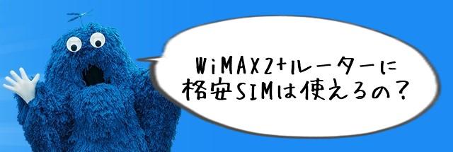 WiMAX2は格安SIMでも使えるの?使える端末は?