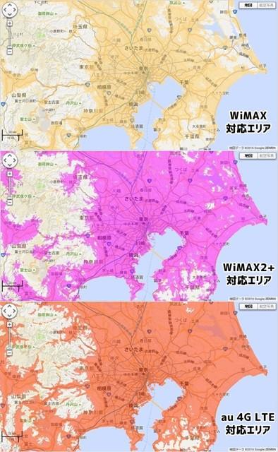 WiMAXルーター対応エリア関東一帯