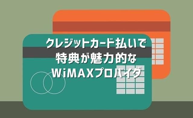 クレジットカード払いで特典が魅力のWiMAXプロバイダ