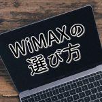 WiMAXの選び方