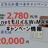 WiMAXキャンペーン So-netモバイルWiMAX2+
