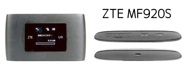 「MF920S」 ZTEのSIMフリーモバイルWi-Fiルーターの価格や口コミレビュー評価、スペックまとめ