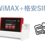 WiMAX+格安SIM アイキャッチ画像