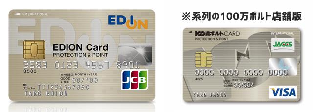 エディオン系列のクレジットカード