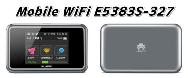 ファーウェイ「Mobile WiFi E5383S-327」SIMフリールーターの価格、口コミ評判、スペックまとめ
