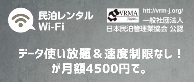 モバイルWi-Fiルーターで無制限&使い放題、速度制限のない「民泊レンタルWi-Fi」がけっこう良さげ