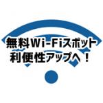 無料Wi-Fiスポット 事業者が連携し利便性アップへ