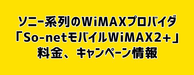 So-net WiMAX2+の口コミ評判、キャッシュバック額、キャンペーン、料金は?