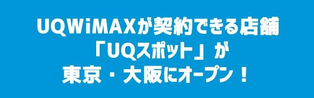 UQWiMAXが契約できる店舗「UQスポット」、東京・大阪にオープン!