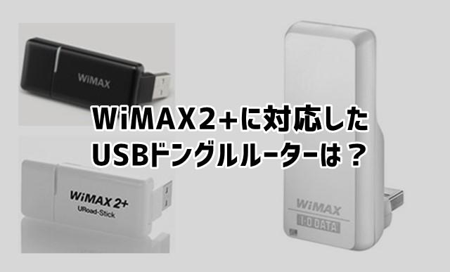 WiMAX2+が使えるUSBドングルルーター(USBデータ通信端末)ってあるの?