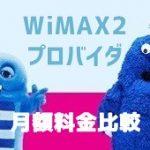 WiMAX月額料金比較 ギガ放題プランが一番安いプロバイダ(MVNO)はココでした!