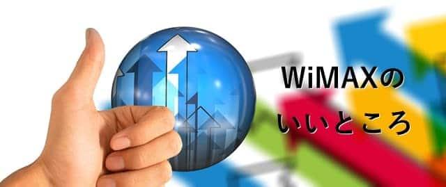 WiMAXが固定回線より優れているポイント