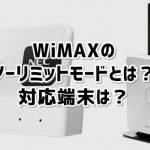 WiMAXノーリミットモードとは?ノーリミットモードに対応した端末 アイキャッチ画像
