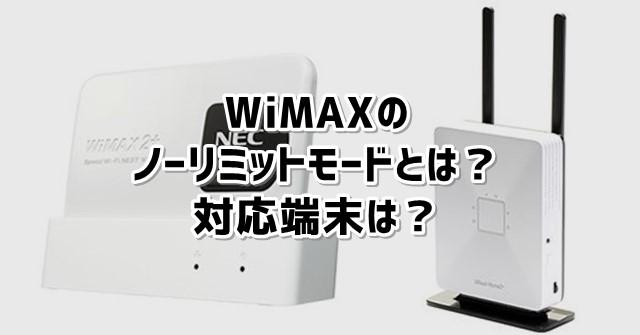 WiMAXノーリミットモードとは?ノーリミットモードに対応した端末は?