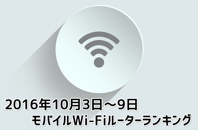 2016年10月3日~9日 モバイルWi-Fiルーターランキング 据え置き型の新機種「novas Home+CA」登場!