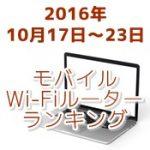 2016年10月17日~23日 モバイルWi-Fiルーター売上ランキング 今週も静かなランキングでした