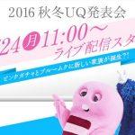 UQコミュニケーションズ「2016秋冬UQ発表会」を開催!その内容は?