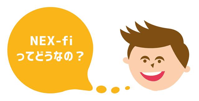 NEX-fiの口コミ