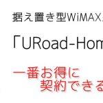 URoad-Home2+が買えるWiMAX2+プロバイダで最安値はどこ?