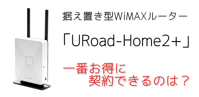 URoad-Home2+が買えるWiMAX2+プロバイダで最安値はどこ?