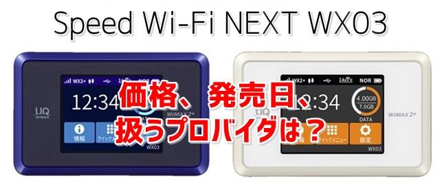 UQが「Speed Wi-Fi NEXT WX03」を発表!価格やスペック、取扱うプロバイダは?