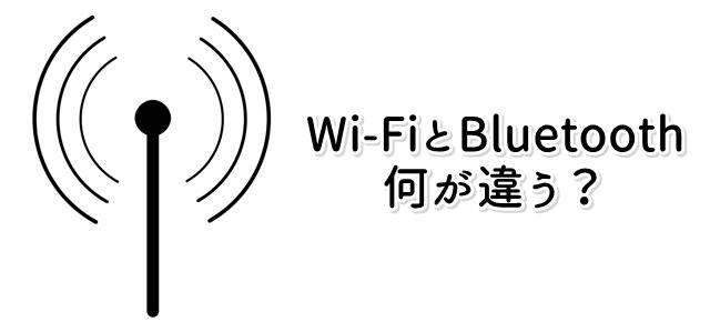 Wi-FiとBluetoothの違いと干渉対策