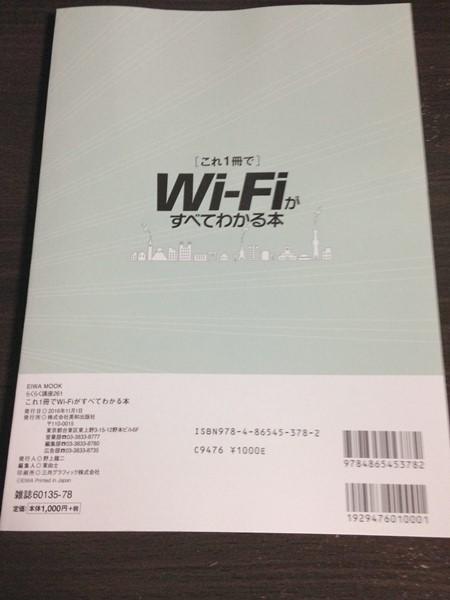 Wi-Fiがすべてわかる本裏側