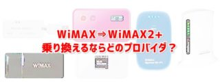 WiMAX→WiMAX2+に乗り換えするならどのプロバイダ?
