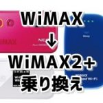 WiMAX→WiMAX2+に乗り換えするならどのプロバイダがいい?