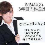 WiMAX2 3年目の料金比較 長期契約するときに安いのはどこ?
