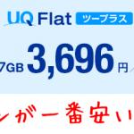WiMAX2+7GBコース(Flatツープラス)の料金比較 2年間総額費用が安い上位プロバイダ5社を比較しました