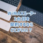 WiMAXの2台目をおトクに契約するならどこがいい?
