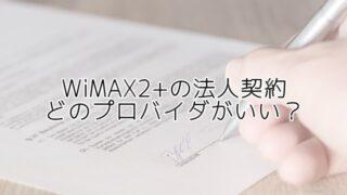 WiMAX2+法人契約できるプロバイダ比較 大口契約で割引されるプロバイダは?