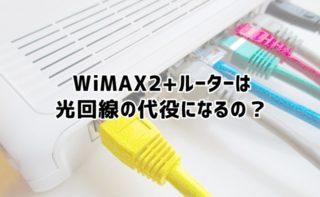 WiMAX2+を家で使う場合、光回線と比較してどうなのか?